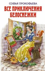 <b>Все приключения</b> Белоснежки (сборник) скачать книгу <b>Софьи</b> ...