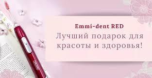 Emmi-<b>dent</b> - ультразвуковые <b>зубные щетки</b>