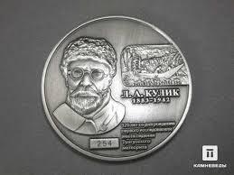 """13-4 Медаль памятная """"100 лет падения Тунгусского метеорита"""""""