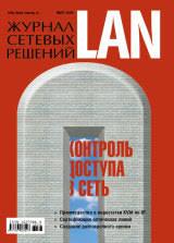 Журнал сетевых решений/LAN | Выпуск №03, 2008 содержание ...