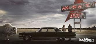 <b>Американские боги</b> 1, 2 сезон смотреть онлайн в HD 720 и 1080 ...