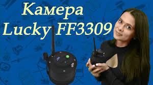 Беспроводная <b>подводная видеокамера Lucky</b> FF3309 - YouTube