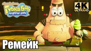 <b>Губка</b> Боб Битва за Бикини Боттом Ремейк #<b>10</b> — Патрик Мега ...