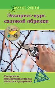 """Книга """"Экспресс-курс садовой <b>обрезки</b>"""" - <b>Окунева Ирина</b> скачать ..."""