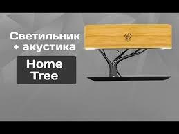Bluetooth <b>светильник Home</b> Tree - акустика Harman kardon ...
