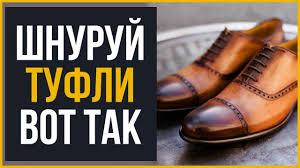 Как Зашнуровать <b>Туфли</b> | Руководство RMRS - YouTube