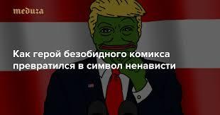 Тяжелый путь <b>лягушонка Пепе</b> Как герой безобидного комикса ...