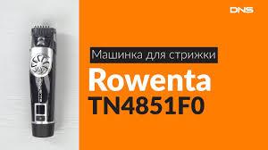Распаковка <b>триммера Rowenta TN4851F0</b> / Unboxing Rowenta ...