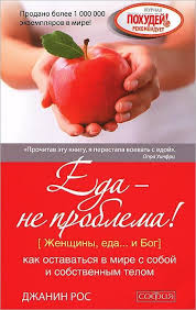 Купити книгу <b>Еда</b> - <b>не проблема</b>! Как оставаться в мире с собой и ...