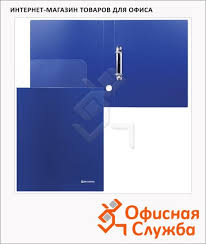 <b>Папка</b> на 2-х кольцах <b>А4 Brauberg Диагональ</b> синяя 40 мм - купить ...