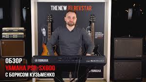 <b>Синтезатор Yamaha PSR-SX600</b> (обзор c Борисом Кузьменко ...