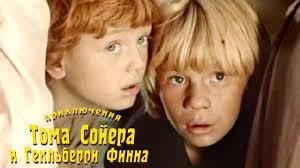 <b>Приключения Тома Сойера</b> и Гекльберри Финна (1981) - YouTube