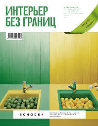 Интерьер без границ. Красноярск. № 12(90) декабрь 2014 года ...