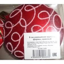 <b>Ёлочная игрушка SYCB17</b>-<b>059</b>, круглой формы, 8 см (Китай ...