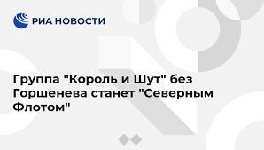 """Группа """"<b>Король и Шут</b>"""" без Горшенева станет """"Северным Флотом"""""""