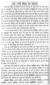 essay in hindi importance of essay on importance of female educations nibandh naari shiksha ka mahatva