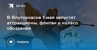 В Ялуторовске 1 мая запустят аттракционы, <b>фонтан</b> и <b>колесо</b> ...