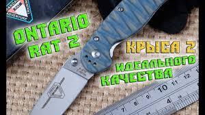 Складной <b>нож Ontario</b> Rat <b>2</b> Кастом из Китая идеального ...