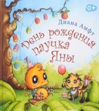 <b>День рождения паучка</b> Яны - Амфт Д. | Купить книгу с доставкой ...