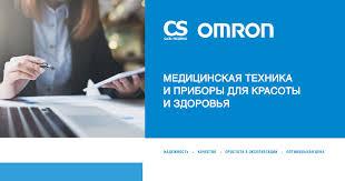 Пресс-релиз: <b>OMRON RS3</b> - запястный <b>тонометр</b> новой линейки