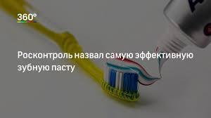 Росконтроль назвал самую эффективную зубную <b>пасту</b>