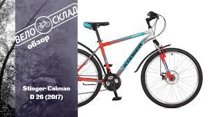 Обзор велосипеда <b>Stinger</b> Caiman <b>D</b> 26 (2017) - YouTube