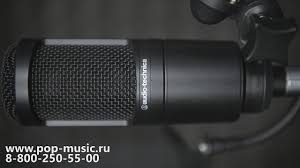 <b>Микрофон AUDIO</b>-<b>TECHNICA</b> AT2020 - YouTube