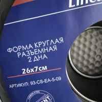 <b>Форма для выпечки REGENT</b> Разъемная 2 дна 26 см Inox Linea ...