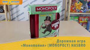 <b>Дорожная</b> игра «Монополия» (Monopoly), <b>Hasbro</b> - YouTube