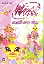<b>Новый друг</b> Чико Клуб Winx (Будзи Р.) - купить книгу с доставкой в ...