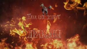 """<b>Там, где живут драконы</b>"", режиссер Дмитрий Петрунь - YouTube"