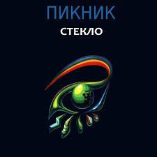 <b>Пикник</b>: <b>Стекло</b> - Music on Google Play