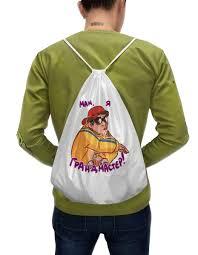 """Рюкзак-мешок с полной запечаткой """"<b>Мам</b>, <b>я Грандмастер</b> ..."""