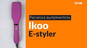 Распаковка <b>расчески</b>-<b>выпрямителя Ikoo E-styler</b> / Unboxing Ikoo E ...