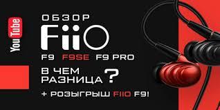 <b>FiiO F9</b> / F9 SE / F9 Pro → Сравнительный видеоообзор ...