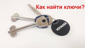 Обзор. <b>Брелок</b> для поиска <b>ключей</b> Voyager - YouTube