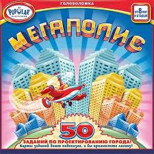 """""""<b>Мегаполис</b>"""" настольная игра-<b>головоломка</b>, <b>Popular Playthings</b>"""