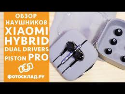 Купить Вакуумные наушники <b>Xiaomi Mi</b> In-Ear Headphones Pro ...