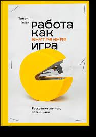 <b>Работа как внутренняя</b> игра (Тимоти Голви) — купить в МИФе