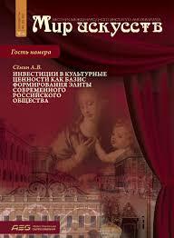 Мир искусств: Вестник Международного института антиквариата ...