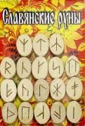 """Иллюстрация 1 из 5 для <b>Руны деревянные</b> """"<b>Славянские</b> ..."""