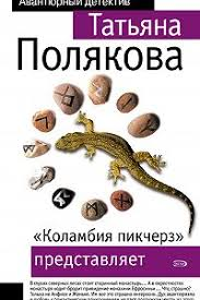 ««<b>Коламбия пикчерз</b>» представляет» читать онлайн книгу ...