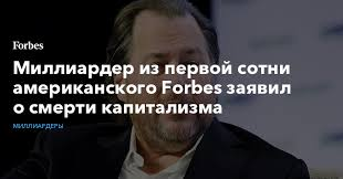 Миллиардер из первой сотни американского Forbes заявил о ...