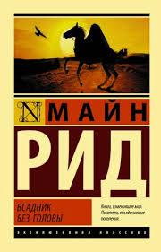«<b>Всадник</b> без головы» <b>Рид Томас Майн</b> - описание книги ...