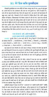 essay on ldquo my favorite poet tulsidas in hindi