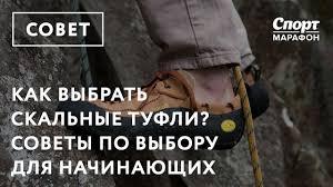 Как выбрать <b>скальные туфли</b>? Советы по выбору для ...