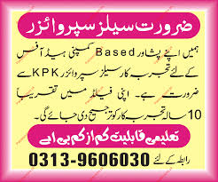 need s supervisor for peshawar kpk private company jobs in email to friend save job print