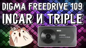 Обзор <b>DIGMA FreeDrive 109</b> INCAR и TRIPLE. Видит со всех сторон