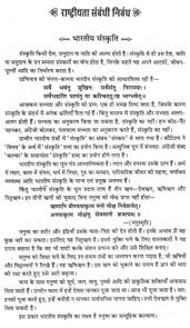essay on indian culture in hindi  wwwgxartorg here is your essay on theindian culture in hindi languageread this essay on