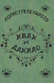 <b>Иван и</b> Данило (<b>Гребенщиков Б</b>.) - купить книгу с доставкой в ...